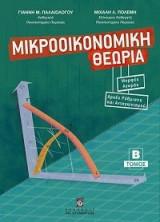 Μικροοικονομική Θεωρία Ζήτησης - Παραγωγής - Κόστους (τόμος Β)