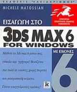 ΕΙΣΑΓΩΓΗ ΣΤΟ 3DS. MAX6 FOR WINDOWS
