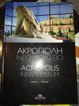 Ακρόπολη Νέο Μουσείο Acropolis New Museum