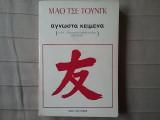 Μαο Τσε Τουνγκ- άγνωστα κείμενα
