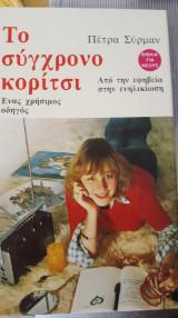 Το συγχρονο κοριτσι απο την εφηβεια στην ενηλικιωση