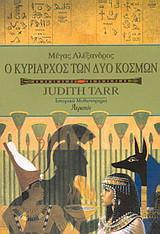 Μέγας Αλέξανδρος, ο κυρίαρχος των δύο κόσμων