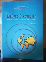 Διεθνής οικονομική : Μία εισαγωγική προσέγγιση