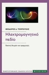 Ηλεκτρομαγνητικό Πεδίο (ενιαίος τόμος)
