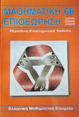 Μαθηματική Επιθεώρηση Περιοδική Επιστημονική έκδοση τεύχος 66