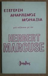 Εξέγερση, Αναρχισμός, Μοναξιά- μια συζήτηση με τον Herbert Marcuse