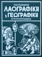 Παγκόσμιος Γεωγραφική και Λαογραφική Εγκυκλοπαίδεια (8 Τόμοι)