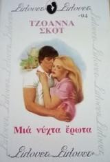 Μιά νύχτα έρωτα Σίλουετ Νο 94