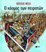 Ο κόσμος των πειρατών