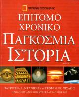 Επίτομο χρονικό - Παγκόσμια Ιστορία Μέρος Γ' - National Geographic