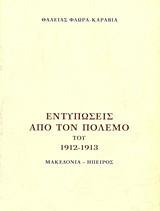 Εντυπώσεις από τον πόλεμο του 1912 - 1913