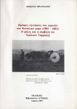 Πρώιμες εξεγέρσεις των αγροτών στο θεσσαλικό χώρο (1881-1883). Ο ρόλος και η συμβολή του Νικόλαου Ταρμπάζη