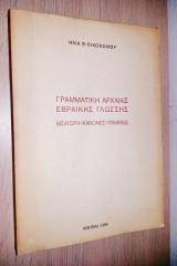 Γραμματική Αρχαίας Εβραϊκής Γλώσσας (Εισαγωγή - Κανόνες - Πίνακες)
