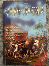 Ελληνική Μυθιστορία Τόμος Β´