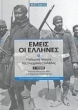 Εμείς οι Έλληνες (3 Τόμοι)