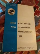Τιμοκαταλογος νέο ελληνικών νομισμάτων 1981
