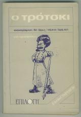 Ο Τρότσκι για Αρχάριους (1η έκδοση)