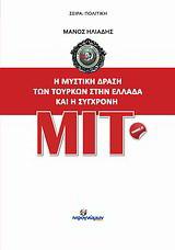 Η μυστική δράση των Τούρκων στην Ελλάδα και η σύγχρονη ΜΙΤ (Β' τομος)