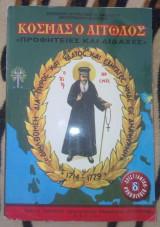Κοσμάς ο Αιτωλός - Προφητείες και Διδαχές