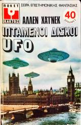 Ιπτάμενοι δίσκοι Ufo