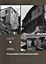Το ελληνικό παραδοσιακό σπίτι