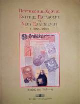Πεντακόσια χρόνια έντυπης παράδοσης του νέου ελληνισμού (1499-1999) - Οδηγός της Έκθεσης