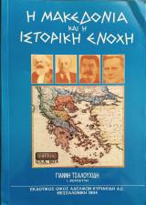 Η Μακεδονία και η ιστορική ενοχή