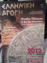 Ελληνική αγωγή τεύχος 80/133 Ιανουαρίου-Φεβρουαρίου 2009