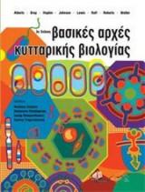 Βασικές Αρχές Κυτταρικής Βιολογίας
