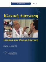 Κλινικη διαγνωση, ιστορικο και φυσικη εξεταση , εκτη εκδοση