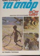 Walt Disney's Τα σπορ, τόμος 20, 40 παιδικά παιχνίδια