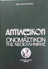 Αντιλεξικόν ή Ονομαστικόν της νεοελληνικής γλώσσης