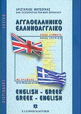 Σύγχρονο αγγλο-ελληνικό και ελληνο-αγγλικό λεξικό