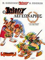 Ο Αστερίξ λεγεωνάριος