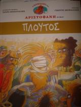 Οι κωμωδίες του Αριστοφάνη σε κόμικς, Πλούτος