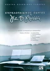 Εγκυκλοπαιδικός οδηγός για τη γλώσσα