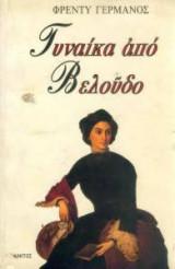 Γυναίκα από Βελούδο
