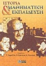 Ιστορία και μαθηματική εκπαίδευση