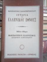 Ιστορία του Ελληνικού Έθνους: Μακεδονικός Ελληνισμός (Διάδοχοι Αλεξάνδρου) - Τόμος 7
