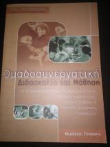 Ομαδοσυνεργατική διδασκαλία και μάθηση