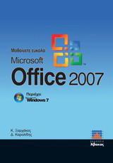 Μαθαίνετε εύκολα Microsoft Office 2007