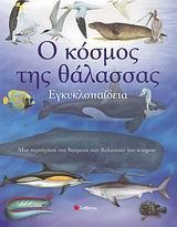 Ο κόσμος της θάλασσας