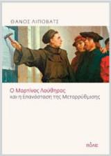Ο Μαρτίνος Λούθηρος και η επανάσταση της μεταρρύθμισης
