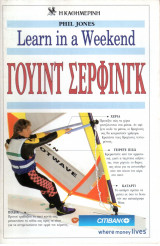 Learn in a Weekend Γουιντ Σερφινγκ Wind Surfing