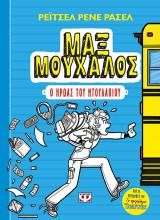 Μαξ Μούχαλος 1: Ο ήρωας του ντουλαπιού