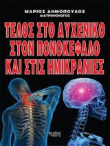 Τέλος στο αυχενικό, στον πονοκέφαλο και στις ημικρανίες