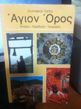 Άγιον Όρος[ελληνικοί τόποι ιστορία - παράδοση - τουρισμός]