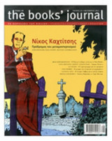 THE BOOKS' JOURNAL, ΤΕΥΧΟΣ 24, ΟΚΤΩΒΡΙΟΣ 2012
