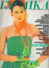 Περιοδικό Γυναίκα τεύχος 875