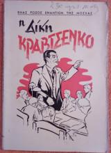 Η δίκη του Κραβτσένκο
